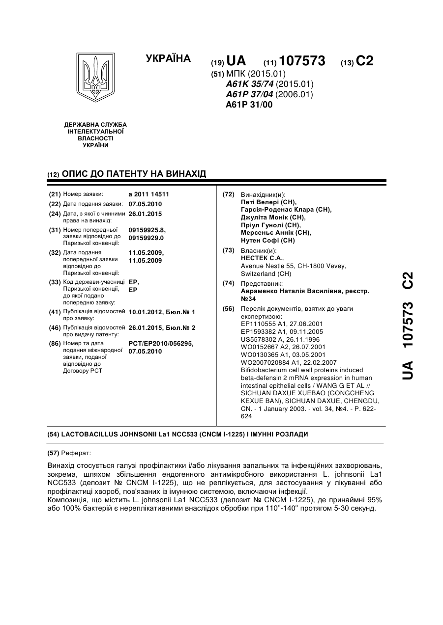 Lactobacillus johnsonii la1 ncc533 (cncm i-1225) і імунні розлади