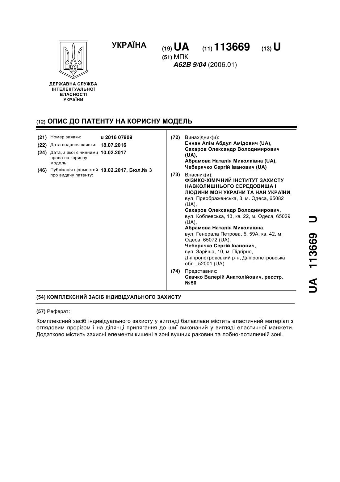 Комплексний засіб індивідуального захисту — UA 113669 1d65b3071945b