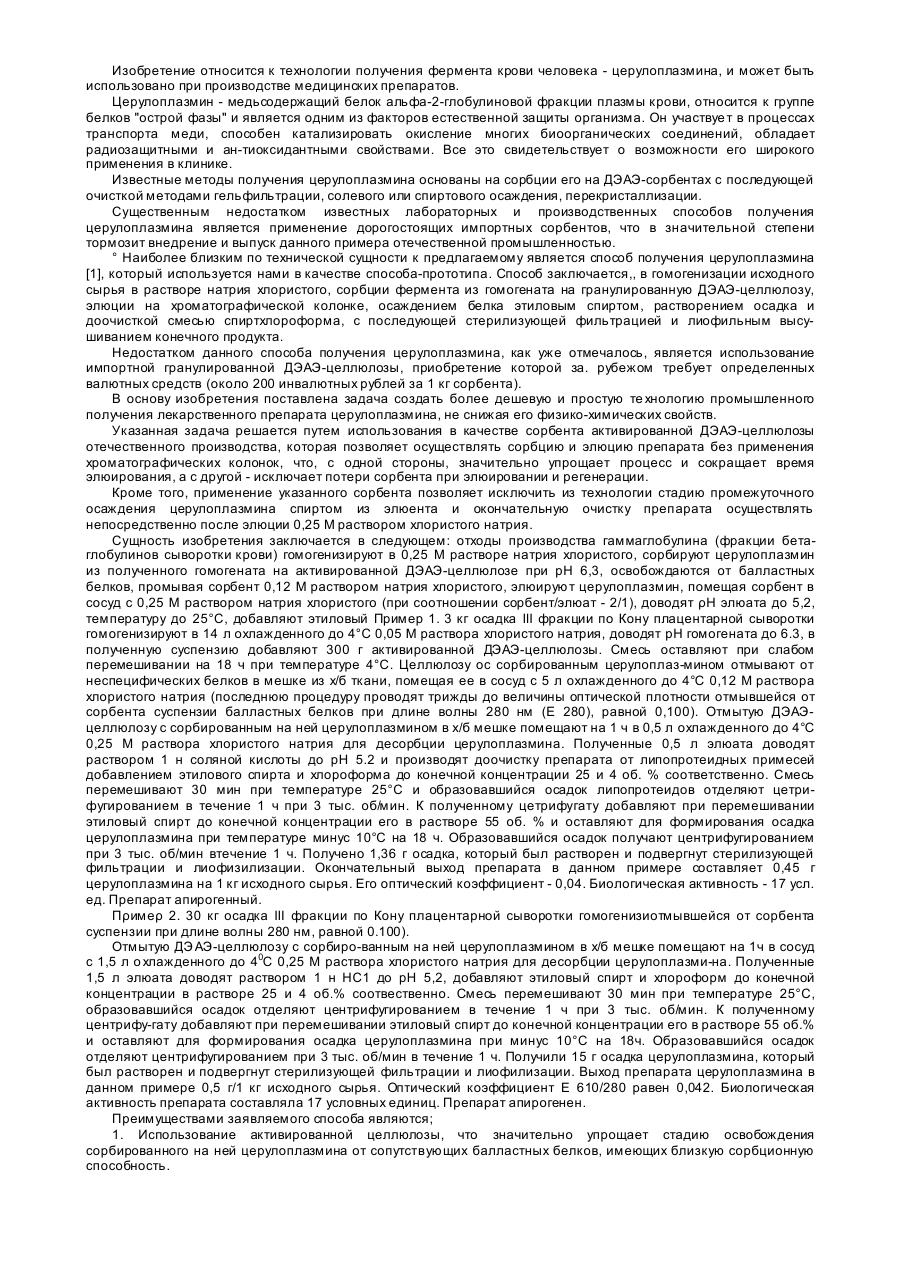 Церулоплазмин фото