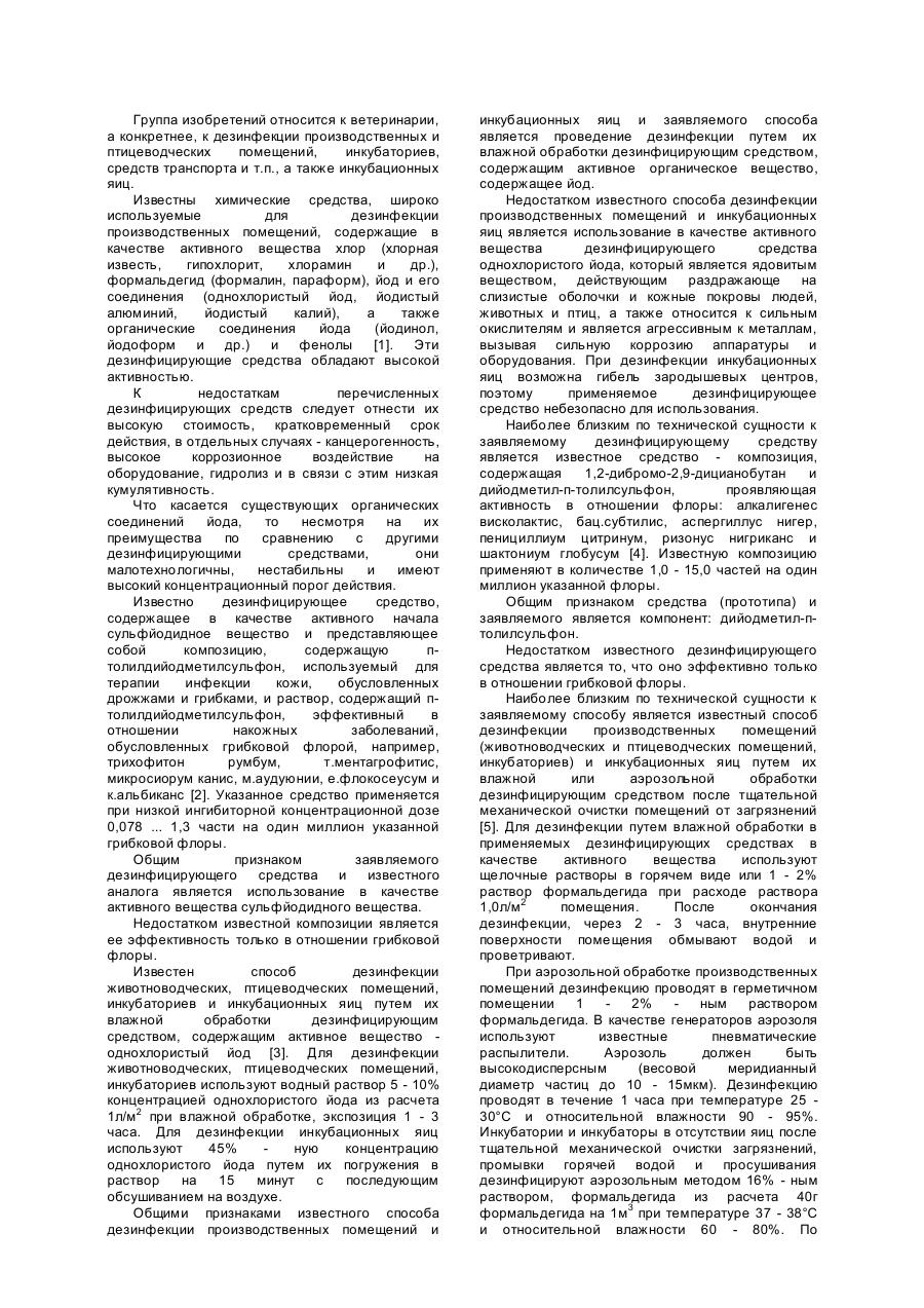 валусан 2000 р инструкция