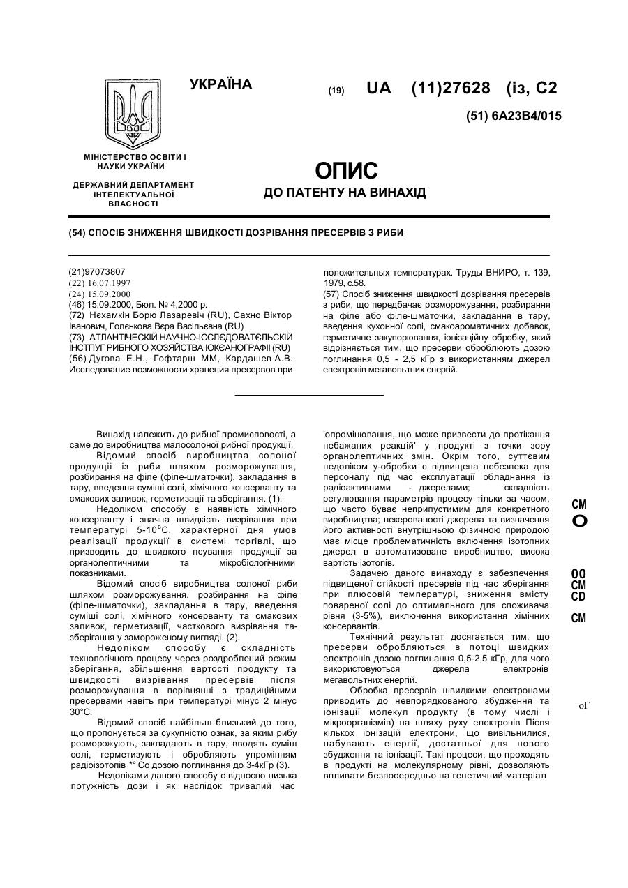 сборник технологических инструкций по производству рыбных консервов и пресервов 1989