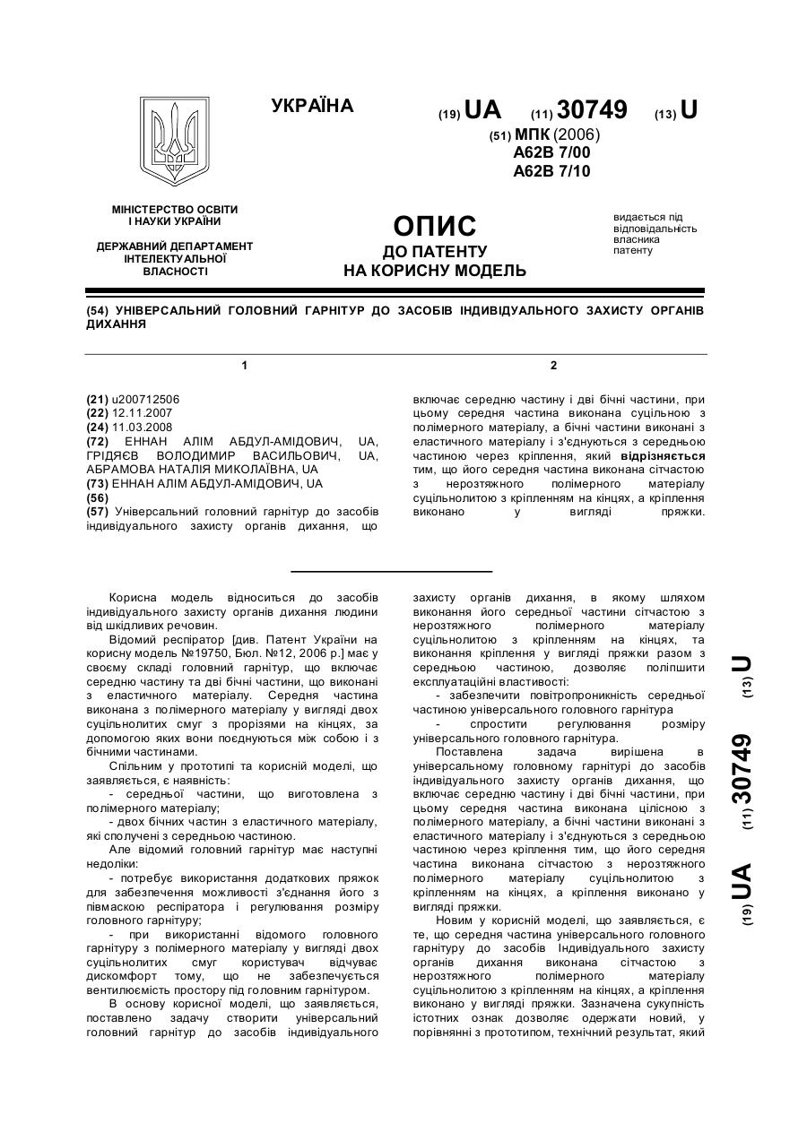 Універсальний головний гарнітур до засобів індивідуального захисту органів  дихання c7626beb6f89d