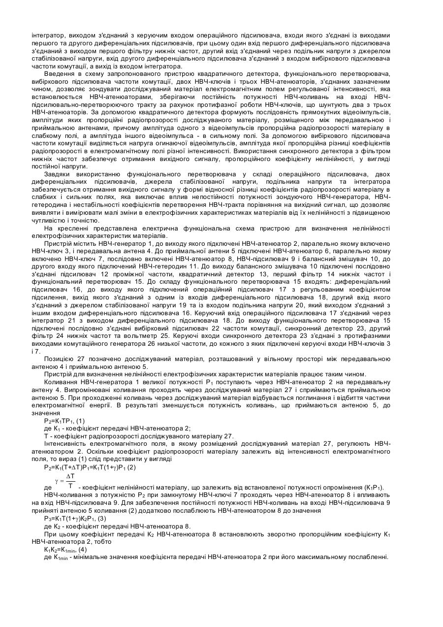 схема інтегратора на базі операційного підсилювача