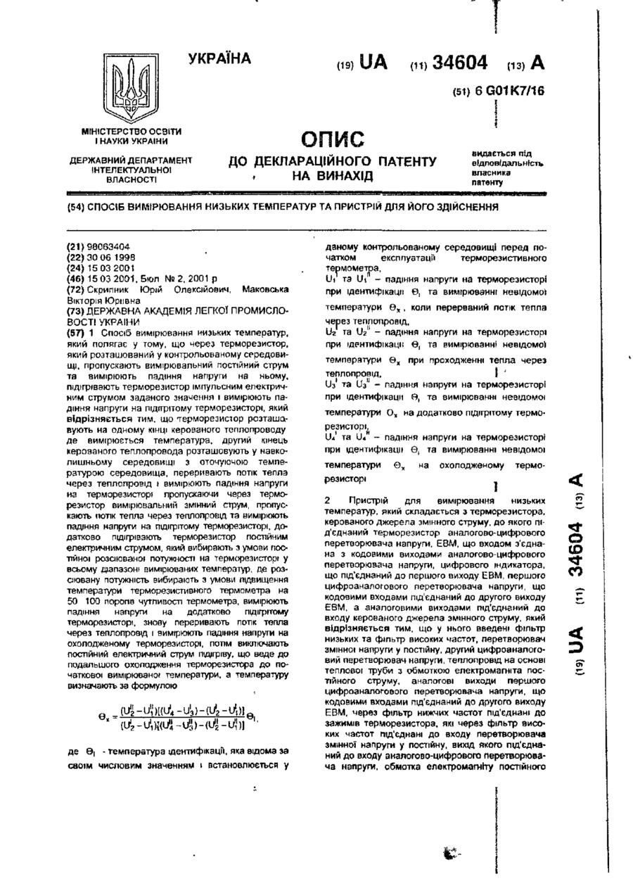 функціональна схема виробництва крохмальної патоки