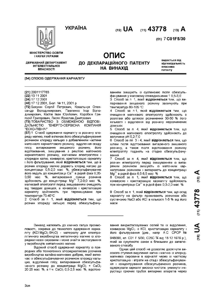 43778-sposib-oderzhannya-karnalitu-1.png