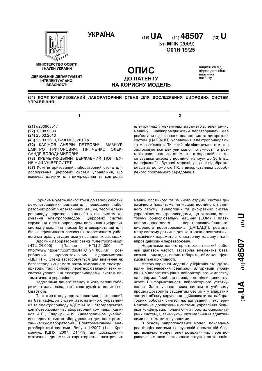 Комп`ютеризований лабораторний стенд для дослідження цифрових систем  управління 69c9ccbbf67f9