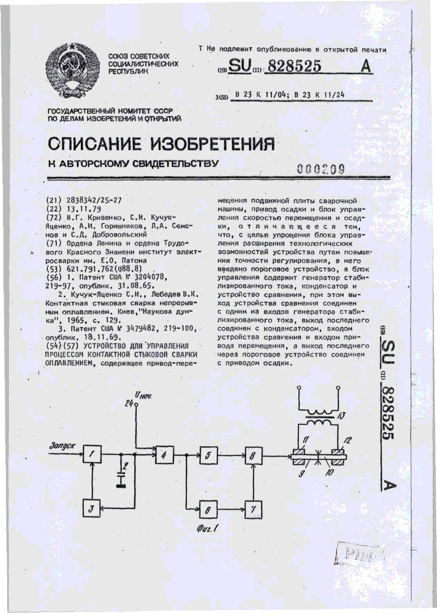 генератор mosa принципиальная схема