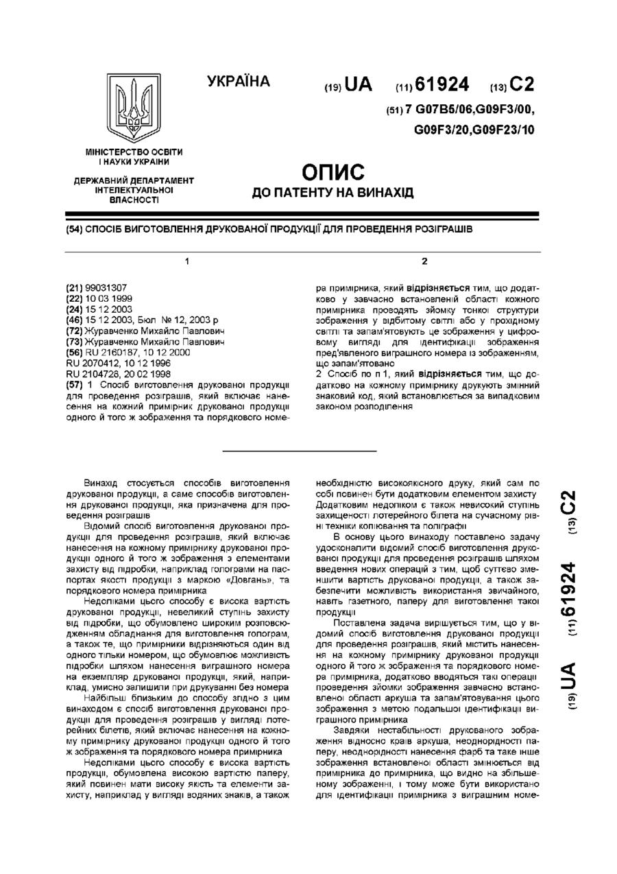 Спосіб виготовлення друкованої продукції для проведення розіграшів 19c68e42cbfc7
