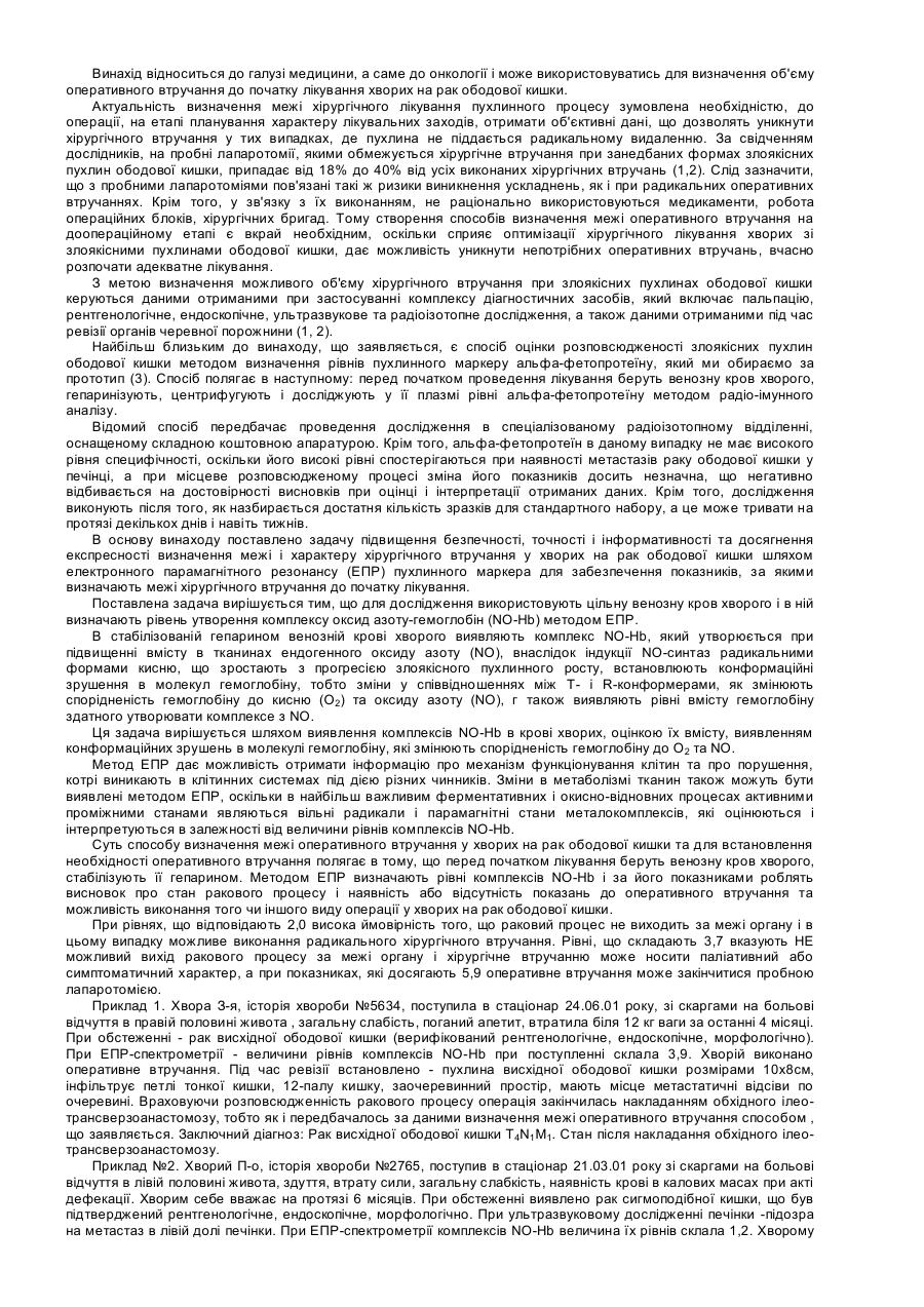Оперативная технологическая карта на осенне-весенний период (2010-2011 гг