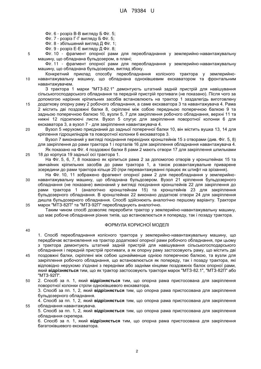 Скачать Реферат На Тему Трактора - igrtut201524