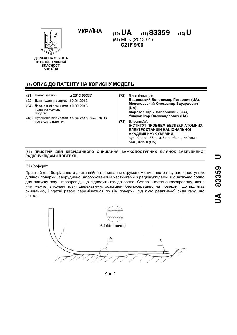 Пристрій для безрідинного очищання важкодоступних ділянок забрудненої  радіонуклідами поверхні e3098be9bf7d4