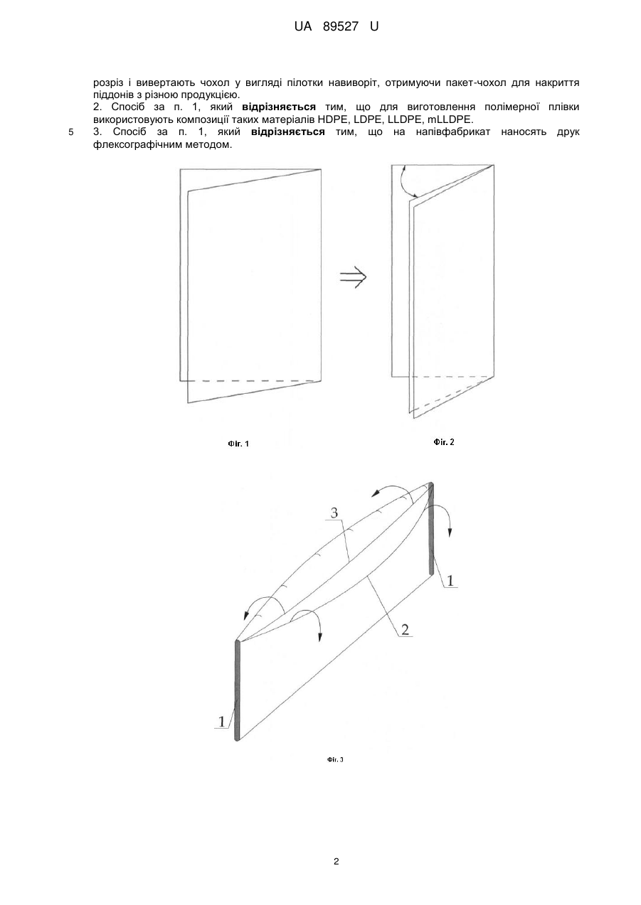 Спосіб виготовлення пакета-чохла для упакування і зберігання ... a60ce62cb98bc