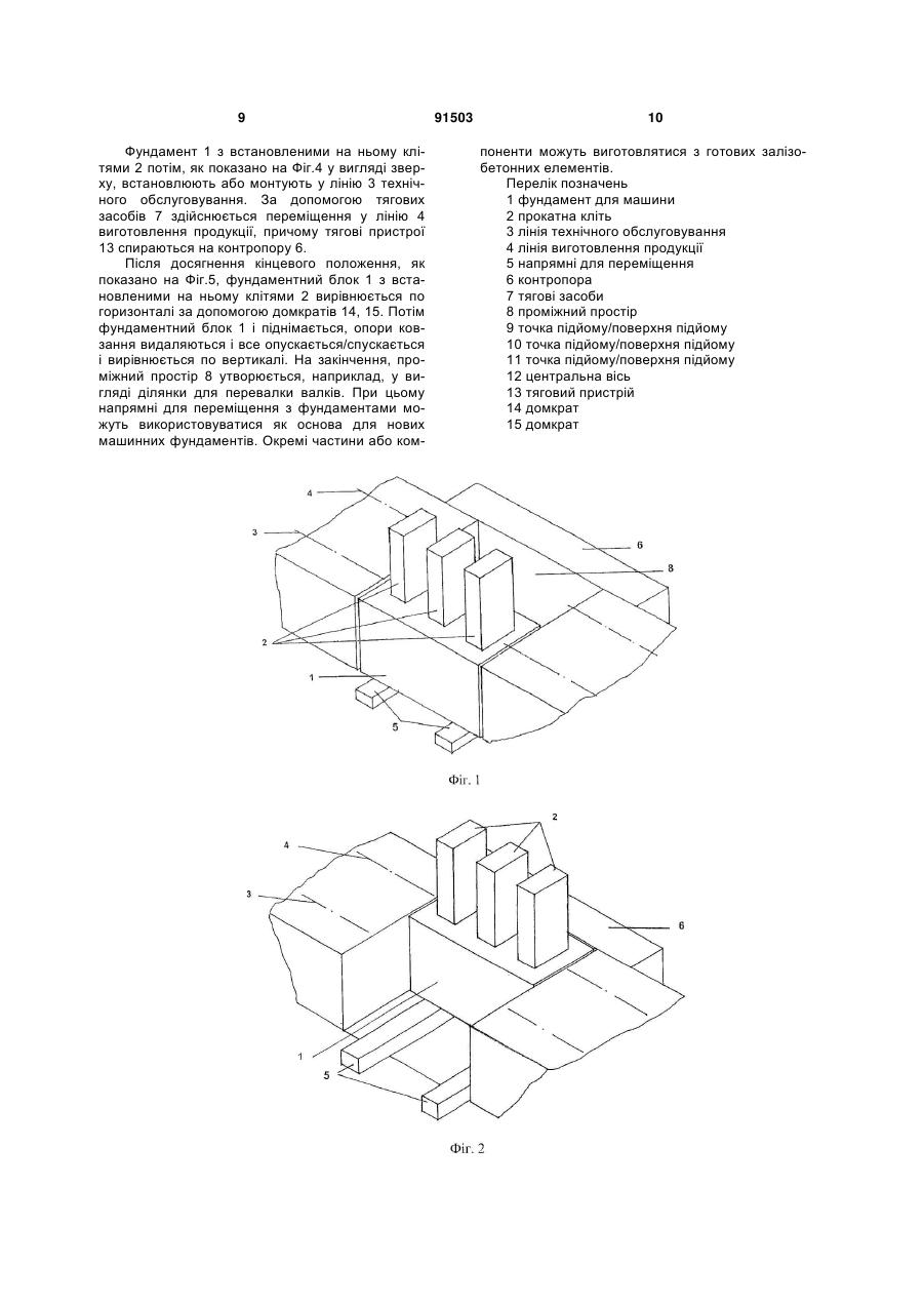 Спосіб встановлення машинних пристроїв у лінію виготовлення ... 25ba764c7d567