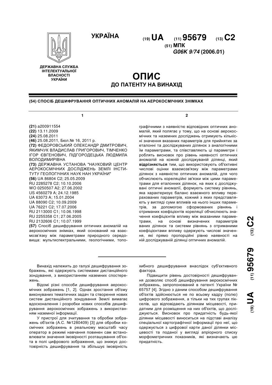 Використання аерокосмічних знімків у сільськогосподарській картографії в Вачах,Сурском,Закаменске